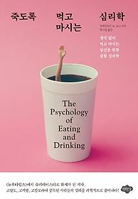 죽도록 먹고 마시는 심리학  :생각 없이 먹고 마시는 당신을 위한 실험 심리학