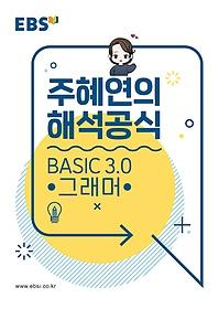"<font title=""EBSi 강의노트 기본개념 주혜연의 해석공식 BASIC 3.0 그래머 (2021년용)"">EBSi 강의노트 기본개념 주혜연의 해석공식...</font>"