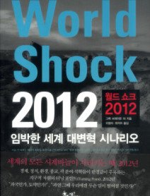 월드 쇼크 2012