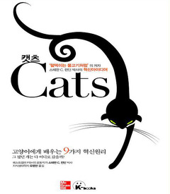 캣츠 Cats