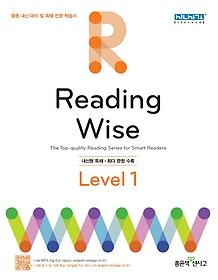 Reading Wise 리딩 와이즈 Level 1