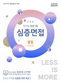 2020 윤승현 중등 심층면접 - 서울편