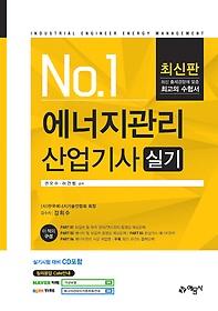 2020 No.1 에너지관리산업기사 실기