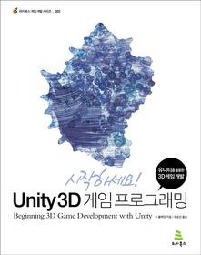 Unity 3D 게임 프로그래밍