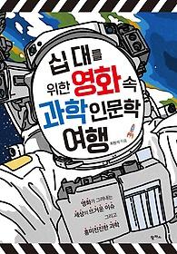 십 대를 위한 영화 속 과학 인문학 여행