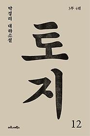 토지. 12, 3부 4권 : 박경리 대하소설
