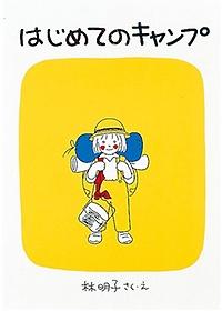 """<font title=""""はじめてのキャンプ (福音館創作童話シリ-ズ)"""">はじめてのキャンプ (福音館創作童話シリ-...</font>"""