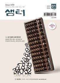샘터 (월간) 2017년 1월호