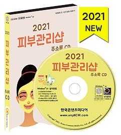 2021 피부관리샵 주소록 CD