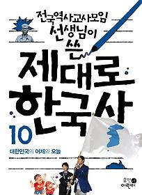 "<font title=""전국역사교사모임 선생님이 쓴 제대로 한국사 10"">전국역사교사모임 선생님이 쓴 제대로 한국...</font>"