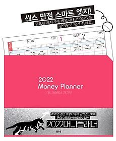 2022 가계부 머니 플래너 Money Planner