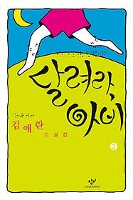 달려라, 아비 2 (큰글자도서)