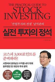 실전 투자의 정석