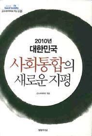 2010년 대한민국 사회통합의 새로운 지평