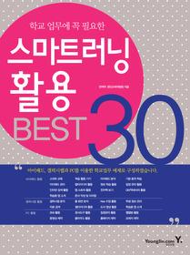 스마트러닝 활용 BEST 30