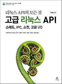 """<font title=""""리눅스 API의 모든 것 Vol. 2 고급 리눅스 API"""">리눅스 API의 모든 것 Vol. 2 고급 리눅스 ...</font>"""