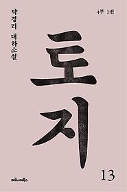 토지. 13, 4부 1권 : 박경리 대하소설