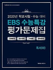 EBS 수능특강 평가문제집 독서 (하/ 2020)
