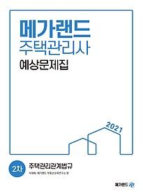 "<font title=""2021 메가랜드 주택관리사 예상문제집 2차 - 주택관리관계법규"">2021 메가랜드 주택관리사 예상문제집 2차 ...</font>"