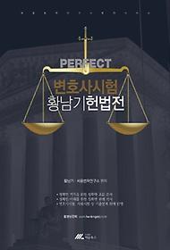 PERFECT 변호사시험 황남기헌법전 (2016)