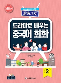 드라마로 배우는 중국어 회화 2