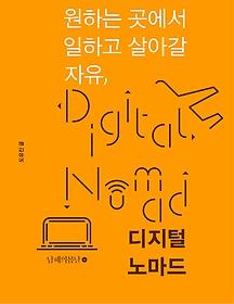 원하는 곳에서 일하고 살아갈 자유, 디지털 노마드 =Digital normad