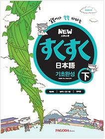 NEW 스쿠스쿠 일본어 기초완성 (하)