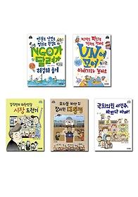 반갑다 사회야 시리즈 1~5권 패키지(전5권)