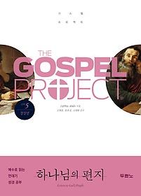 "<font title=""가스펠 프로젝트 - 신약 5 : 하나님의 편지 (청장년)"">가스펠 프로젝트 - 신약 5 : 하나님의 편지...</font>"
