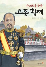 근대화를 꿈꾼 고종 황제