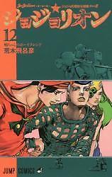 ジョジョリオン(12): ジャンプコミックス