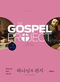 "<font title=""가스펠 프로젝트 - 신약 5 : 하나님의 편지 (청장년 인도자용)"">가스펠 프로젝트 - 신약 5 : 하나님의 편지...</font>"