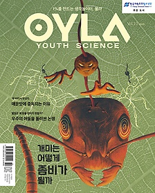 욜라 OYLA YOUTH SCIENCE (격월간) Vol.10
