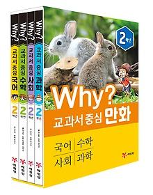 Why? 교과서 중심 만화 - 2학년 4권 세트