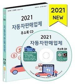 2021 자동차판매업체 주소록 CD