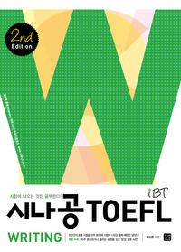 시나공 iBT TOEFL Writing