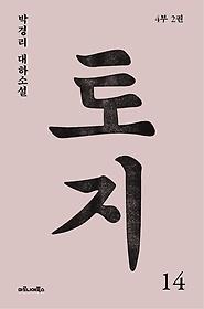 토지. 14, 4부 2권 : 박경리 대하소설