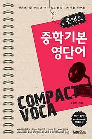 콤팩트 중학기본 영단어 (2014)