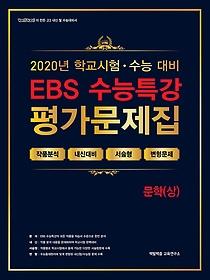 EBS 수능특강 평가문제집 문학 (상/ 2020)