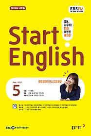"<font title=""EBS 라디오 Start English 스타트 잉글리쉬 (월간) 5월호"">EBS 라디오 Start English 스타트 잉글리쉬...</font>"