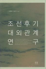 조선 후기 대외관계 연구