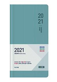 """<font title=""""2021 아가페 파트너 다이어리 (소/고급/민트)"""">2021 아가페 파트너 다이어리 (소/고급/민...</font>"""