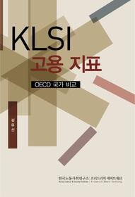 KLSI 고용 지표