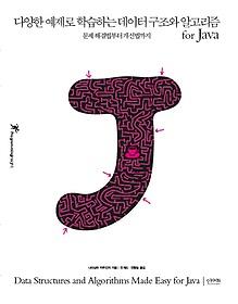 "<font title=""다양한 예제로 학습하는 데이터 구조와 알고리즘 for Java"">다양한 예제로 학습하는 데이터 구조와 알...</font>"