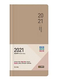 """<font title=""""2021 아가페 파트너 다이어리 (소/고급/베이지)"""">2021 아가페 파트너 다이어리 (소/고급/베...</font>"""