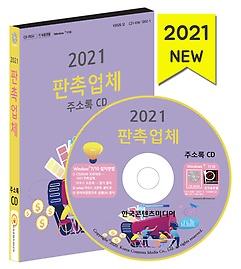 2021 판촉업체 주소록 CD