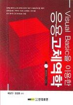 Visual Basic을 이용한 응용고체역학