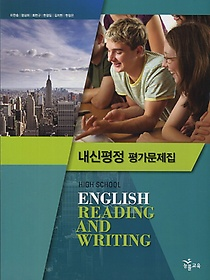"<font title=""High School English Reading and Writing 내신평정 평가문제집 (2017년용/ 이찬승)"">High School English Reading and Writing ...</font>"