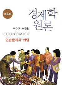 경제학원론 연습문제와 해답
