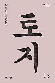 토지. 15, 4부 3권 : 박경리 대하소설
